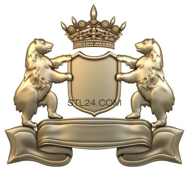 Coat of arms (GR_0027) - 3D model for CNC