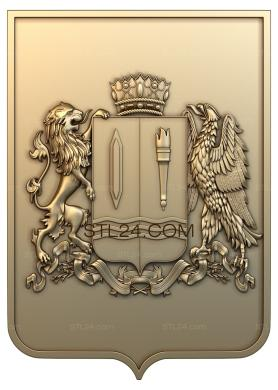 Coat of arms (GR_0055) - 3D model for CNC